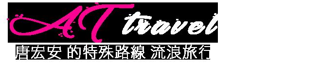 唐宏安 的特殊路線流浪旅行